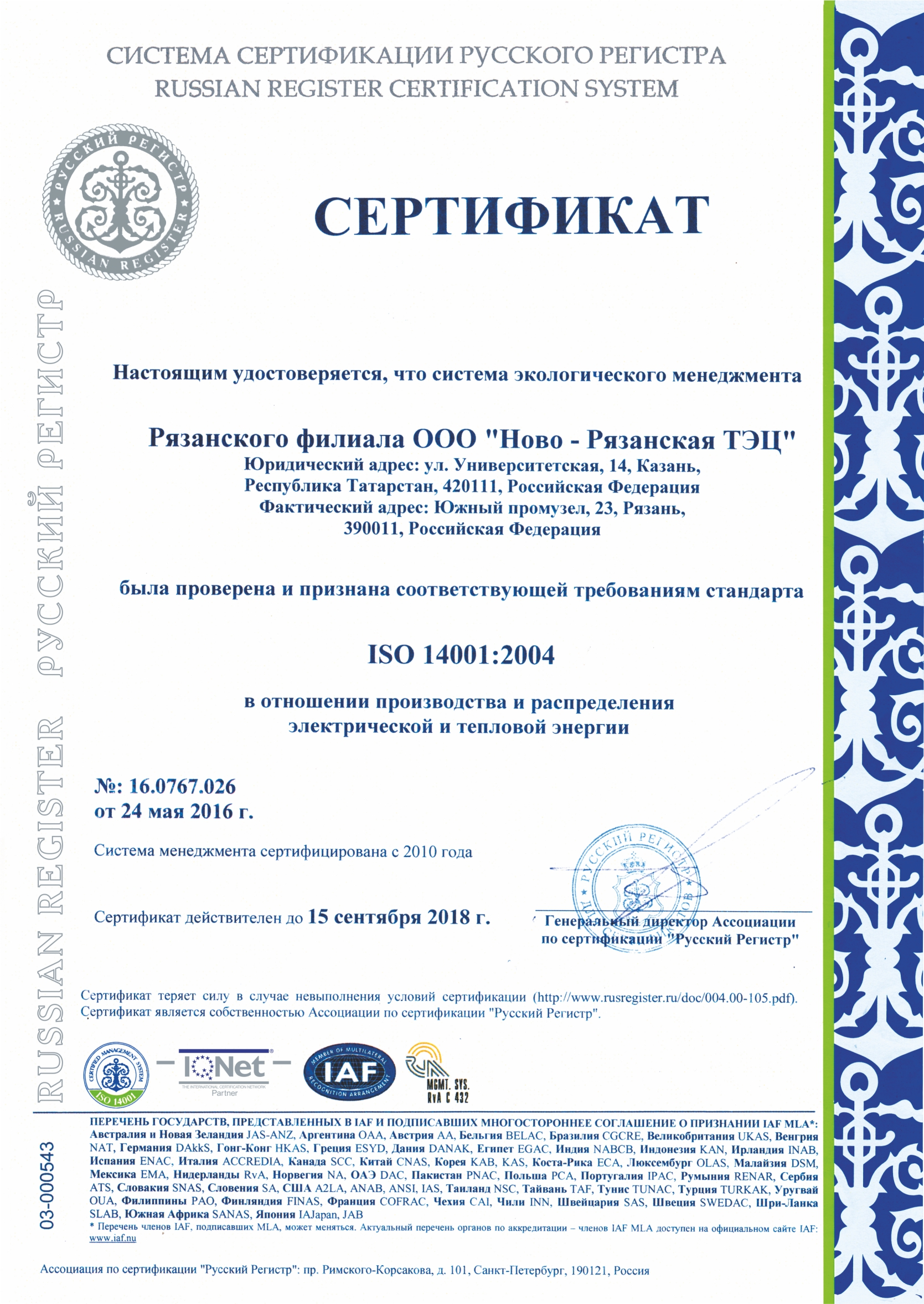 ИСО 14001 система экологического менеджмента 2016 в Щекино